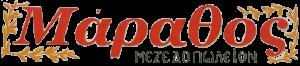 Μάραθος Μεζεδοπωλείο Θεσσαλονίκη